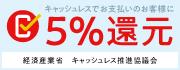 キャッシュレスでのお買い物で5%還元バナー